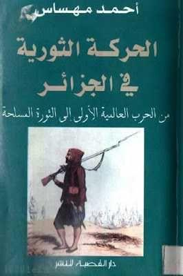 تنزيل تنزيل كتاب الحركة الثورية في الجزائر من الحرب العالمية الأولى إلى الثورة المسلحة Pdf لـ أحمد مهساس Pdf Books Free Books Download Ebooks Free Books
