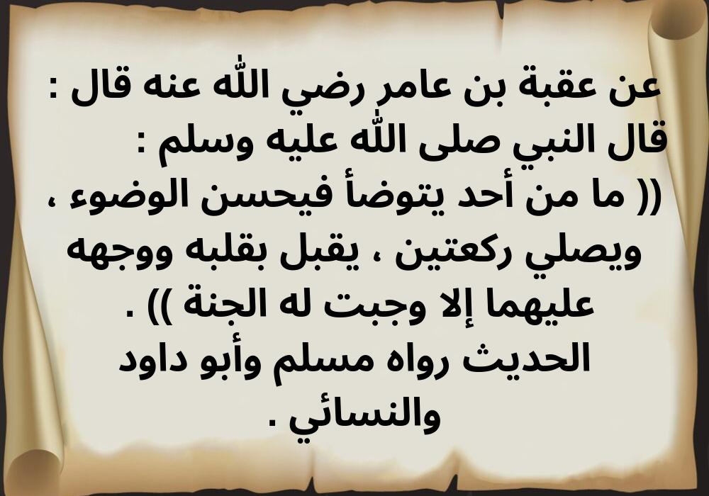 Pin By الدعوة إلى الله On أحديث نبوية شريفة عن فضل الوضوء وآجره Math Lol Arabic Calligraphy