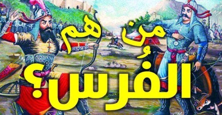 ماهي بلاد فارس ونبذة عن تاريخها Comic Books Comic Book Cover Comics
