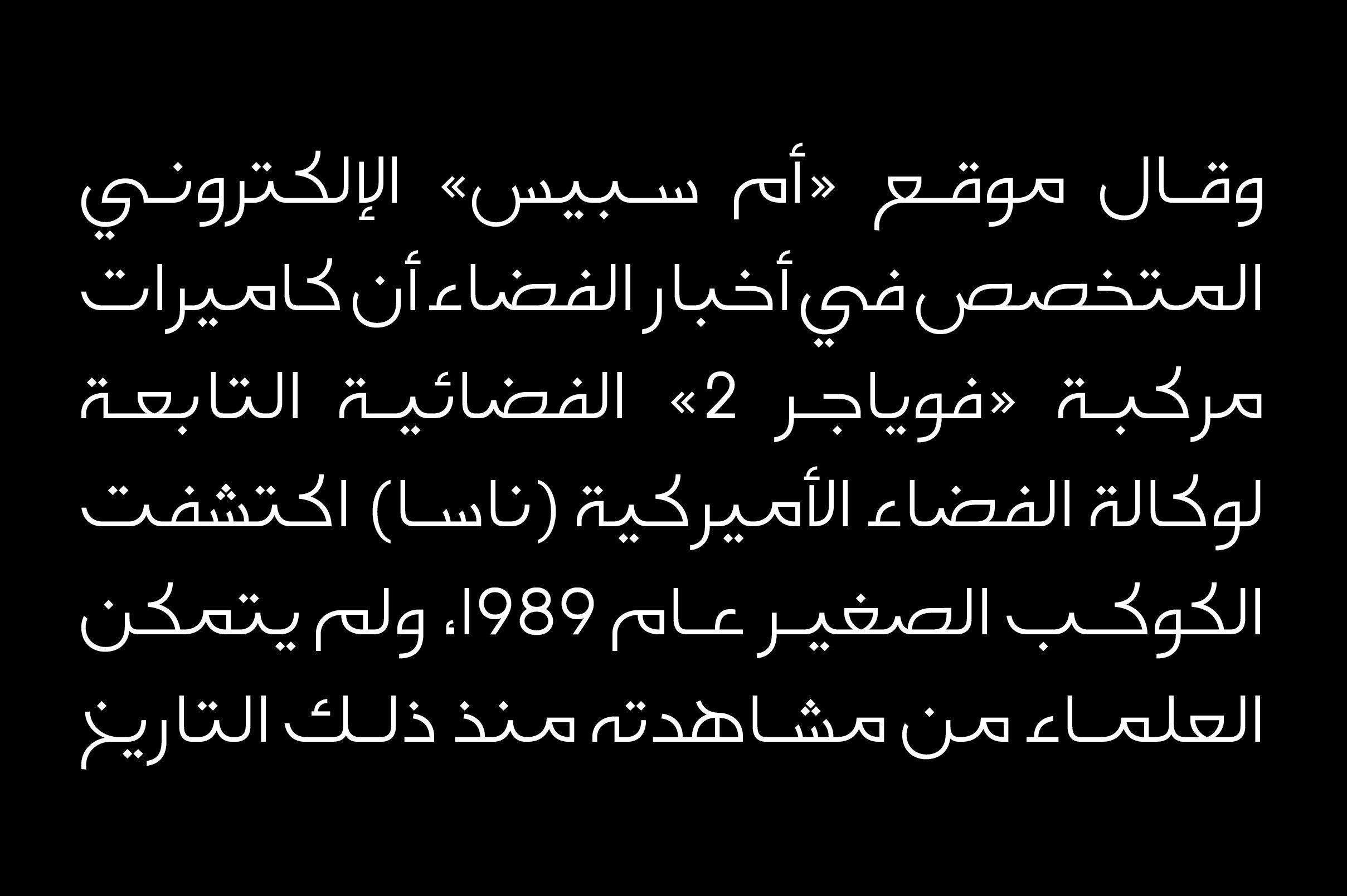 Falak Arabic Font By Mostafa El Abasiry On Creativemarket