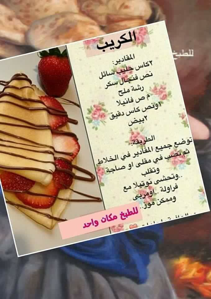 Pin By 966 50 On Cook Yummy Food Dessert Cooking Recipes Desserts Food Receipes
