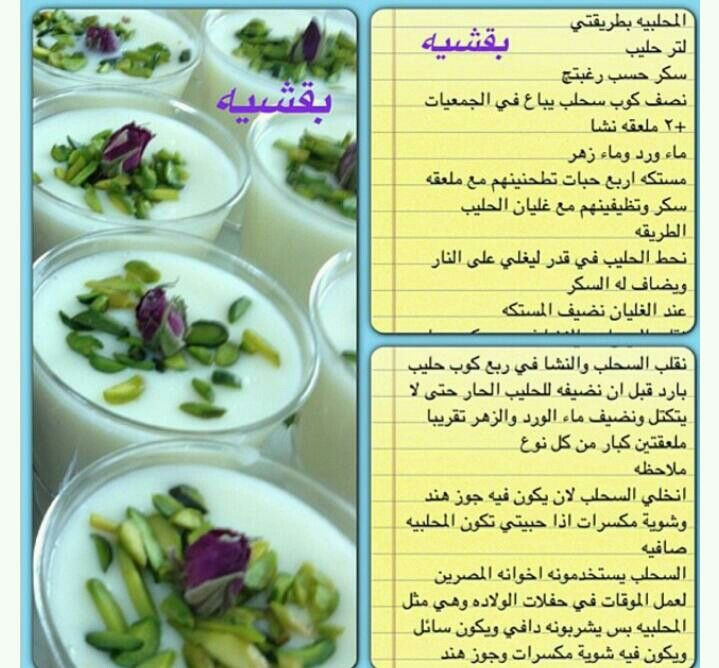 Pin By Nada Saeed On حلا كاسات Curry Chicken Food Food And Drink