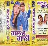Gal Di Gaani Balkar Ankhila Manjinder Gulshan Songs Mp3 Song Book Cover