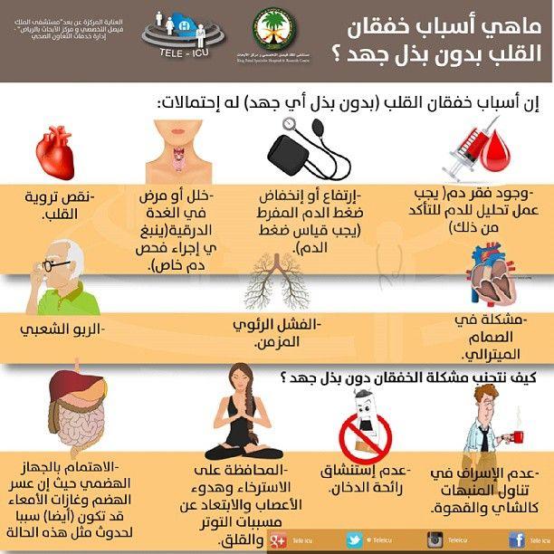 ماهي أسباب خفقان القلب دون بذل جهد Health Info Medical Information Health And Beauty Tips