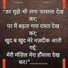 Hindi Shayari Hindi Quotes Emotional Quotes Real Life Quotes