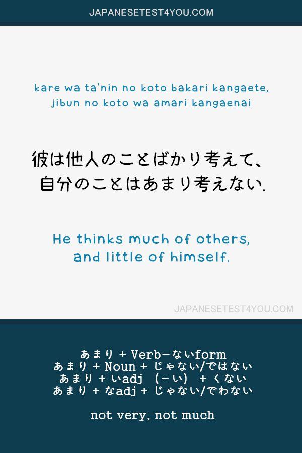 Learn JLPT N4 Grammar: あまり~ない (amari~nai) not very