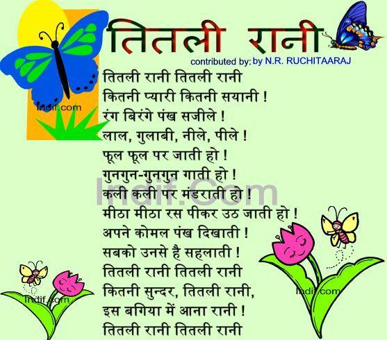 New Tithli Rani|तितली रानी|Hindi Poem...Contibuted by N.R. Ruchitaaraj Hindi Kavita Best Poems For Kids 2021 From indif.com