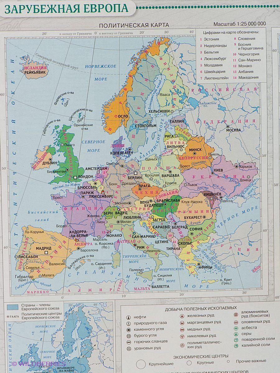 Атласы по географии 7 классы смотреть
