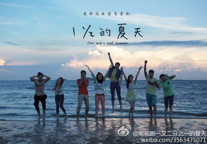 One And A Half Summer Chinese Drama Drama Romantic Scenes Romantic Kiss