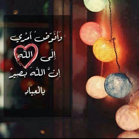 و أفوض أمري إلى الله إن الله بصير بالعباد Holy Quran Quran Verses Islamic Pictures