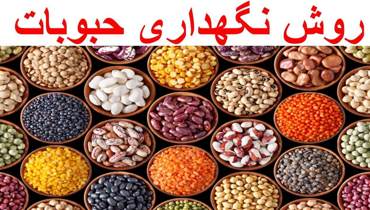 Hoboobat روش نگهداری حبوبات نگهداری بنشن Healthy Beans Low