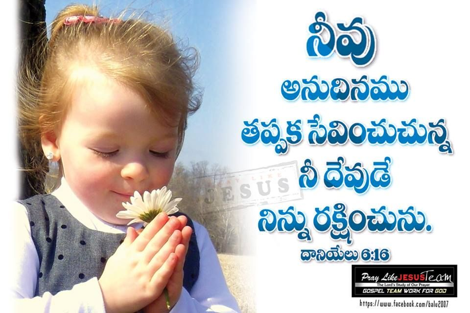 Bible Verse Mobile Telugu Pictures Telugu Quotes Pinterest
