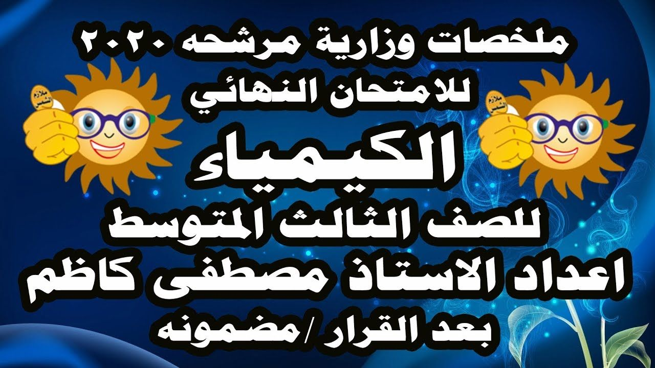 مرشحات الكيمياء للصف الثالث المتوسط استاذ مصطفى كاظم 2020 بعد القرار مض Calligraphy Arabic Calligraphy