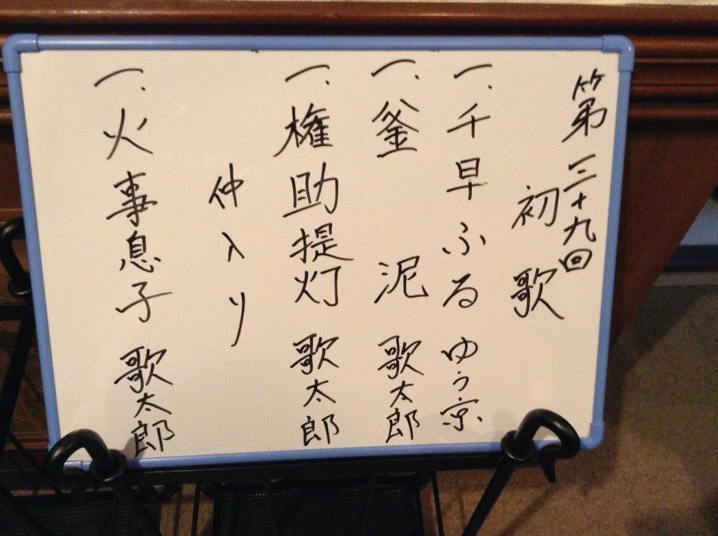 1/24 「初歌 39」@神田連雀亭 by @shibahama