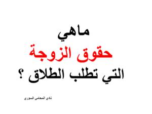 ماهي حقوق الزوجه التي تطلب الطلاق نادي المحامي السوري Arabic Calligraphy Calligraphy