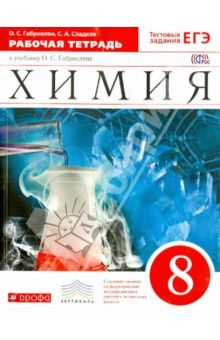 Скачать сборник задач по химии 8 класс кузнецова.