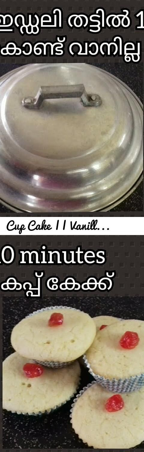 Tag How To Make Cake Icing At Home In Malayalam