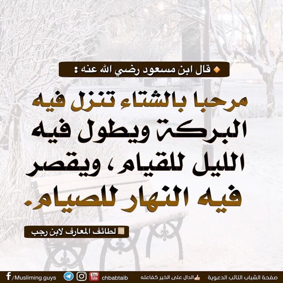 الشباب التائب On Instagram تابع قناة الشباب التائب للمزيد من البطاقات الدعوية Chbabtaib الدين ال Life Quotes Peace Be Upon Him Quotes