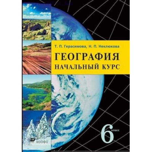 Учебник по географии 2100 6 класс