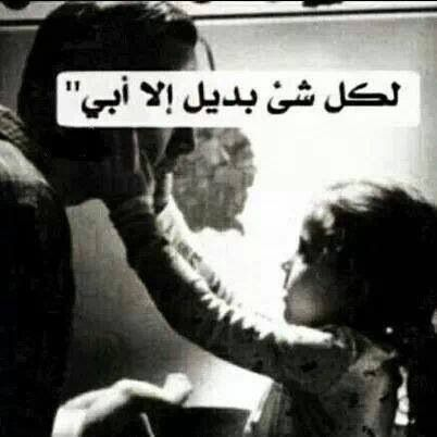 Pin On أبي و امي