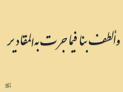 اللهم الطف بنا Little Prayer Arabic Quotes Note To Self