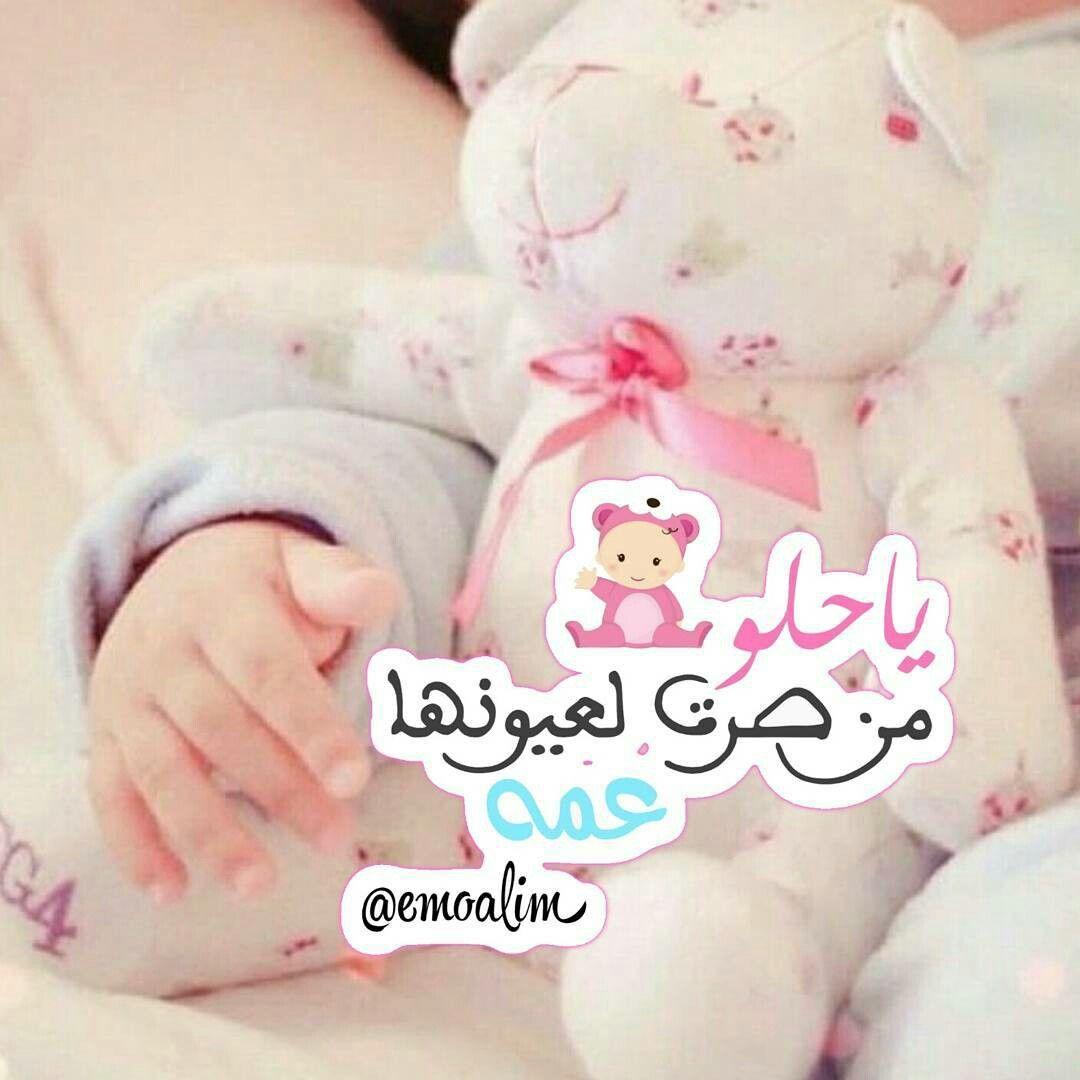 Pin By 향수 스프레이 On رمزيات مواليد New Baby Products Cute Kids Pics Newborn Video