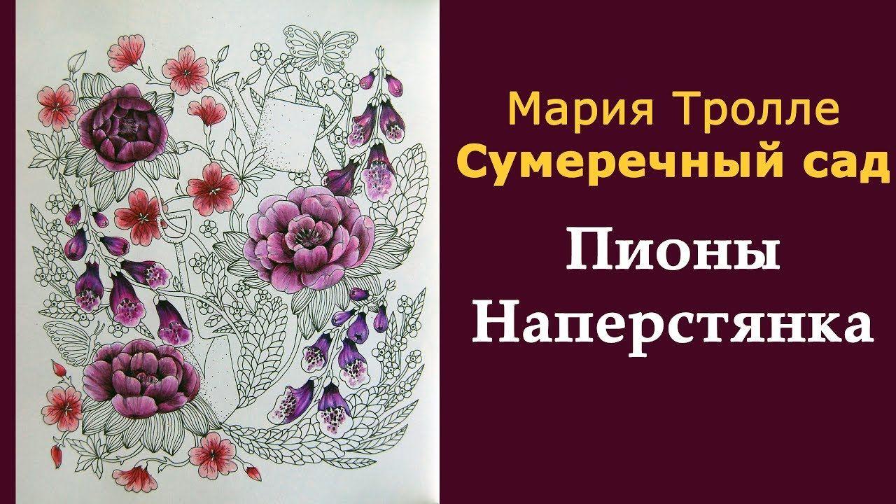 """Раскраска-антистресс """"Сумеречный сад"""" Пионы и наперстянка ..."""