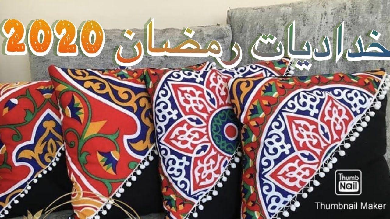 خياطة مخده رمضانيه قماش خياميه رمضان٢٠٢٠ Ramadan 2020 Youtube Ramadan Crafts Ramadan Decorations Ramadan