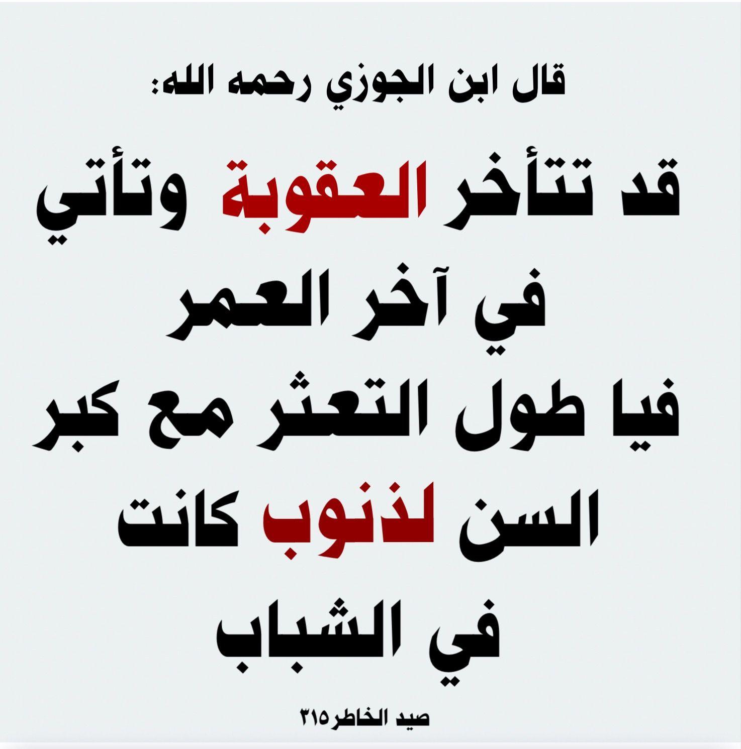 إبن الجوزي العقوبة Islamic Love Quotes Islamic Quotes Muslim Quotes