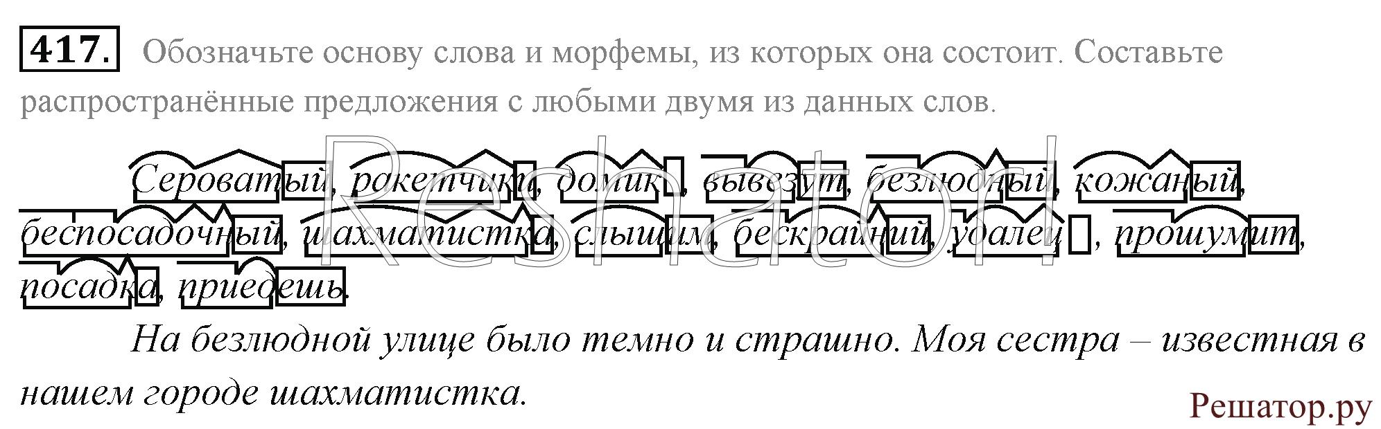 Климанова 2 класс упражнение 146 стр