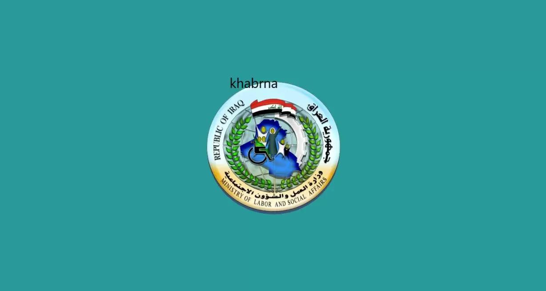 وزارة العمل العراقية تطلق أسماء المشمولين بالقروض الوجبة 29 Iro Sports
