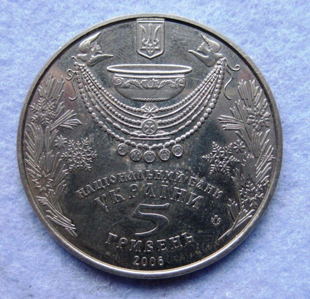5 Hryven 2006 Coin UNC. Denomination: 5 Hryven. Metal: Nickel Silver. Edge: Corrugated. Diameter: 35 mm. | eBay!