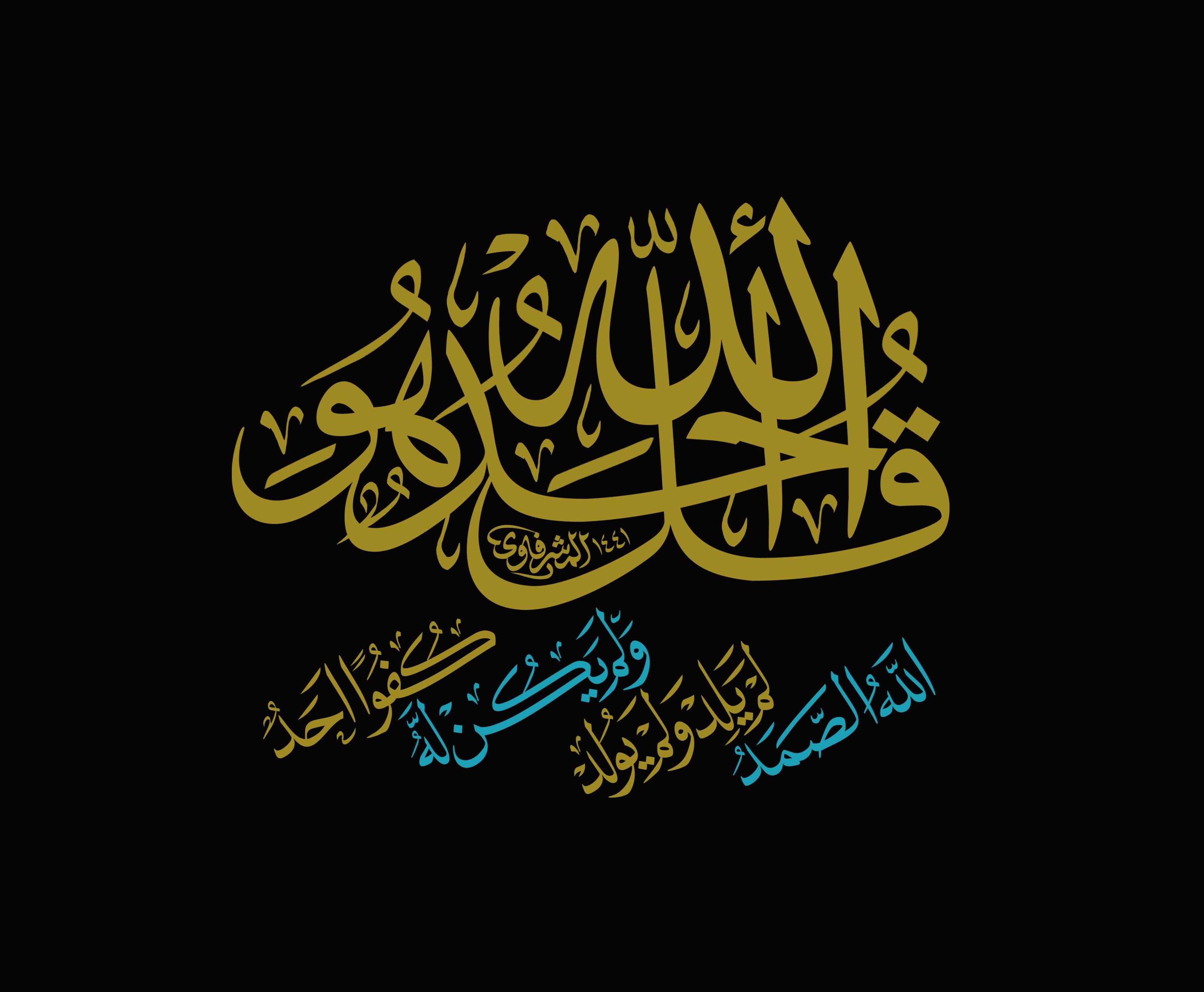 سورة الإخلاص المباركة Islamic Art Calligraphy Islamic Art Calligraphy