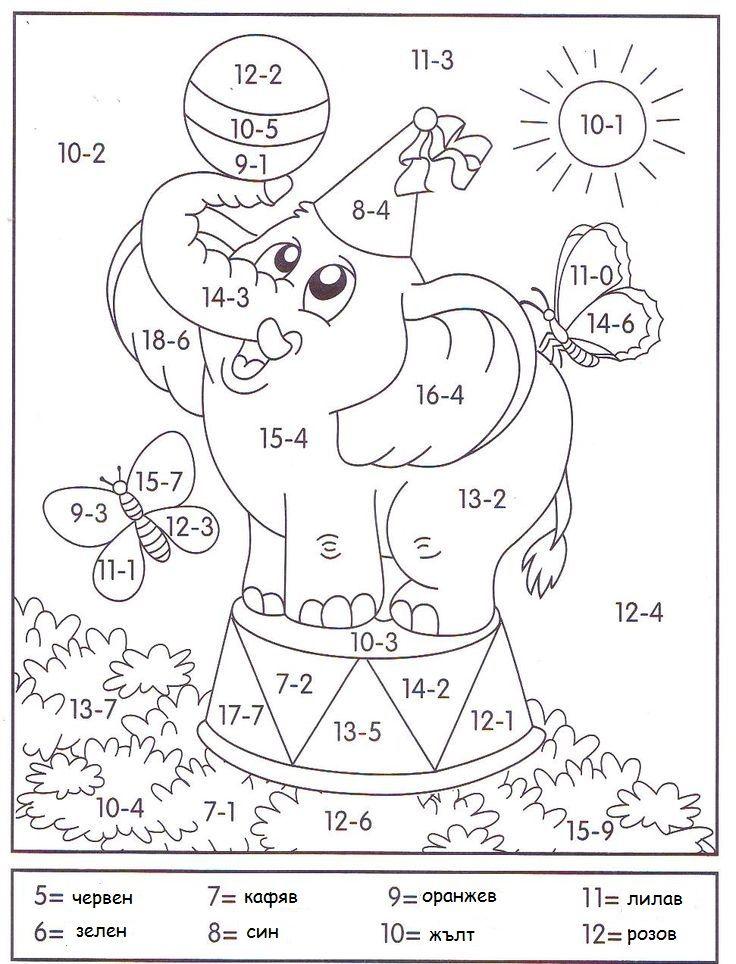 Pin von Снежана Витанова auf Математика 1 клас | Pinterest | Mathe ...