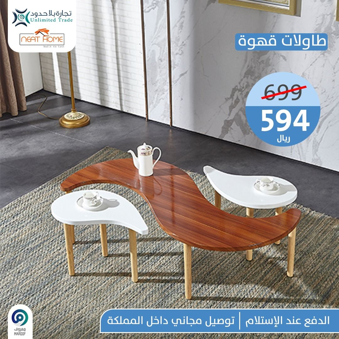 طاولات قهوة Home Furniture Decor