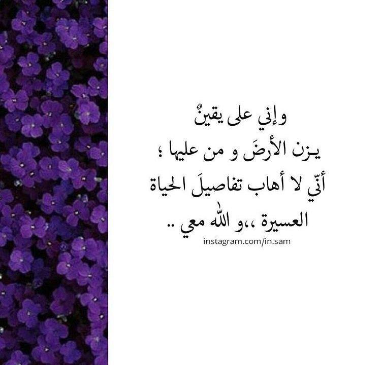 الله معي Lei Necklace Words Jewelry
