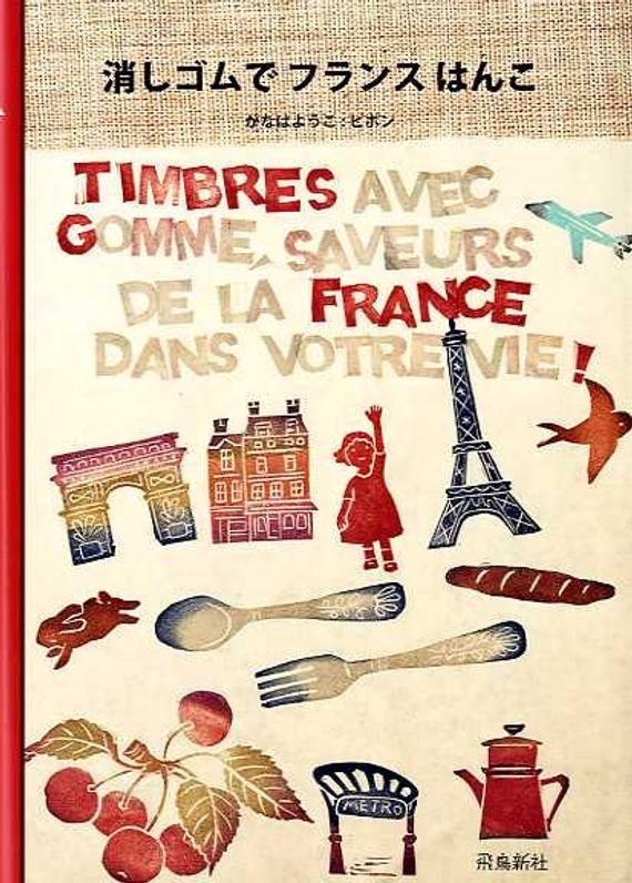Items similar to France Design Eraser Stamp Book - Japanese Craft Book on Etsy