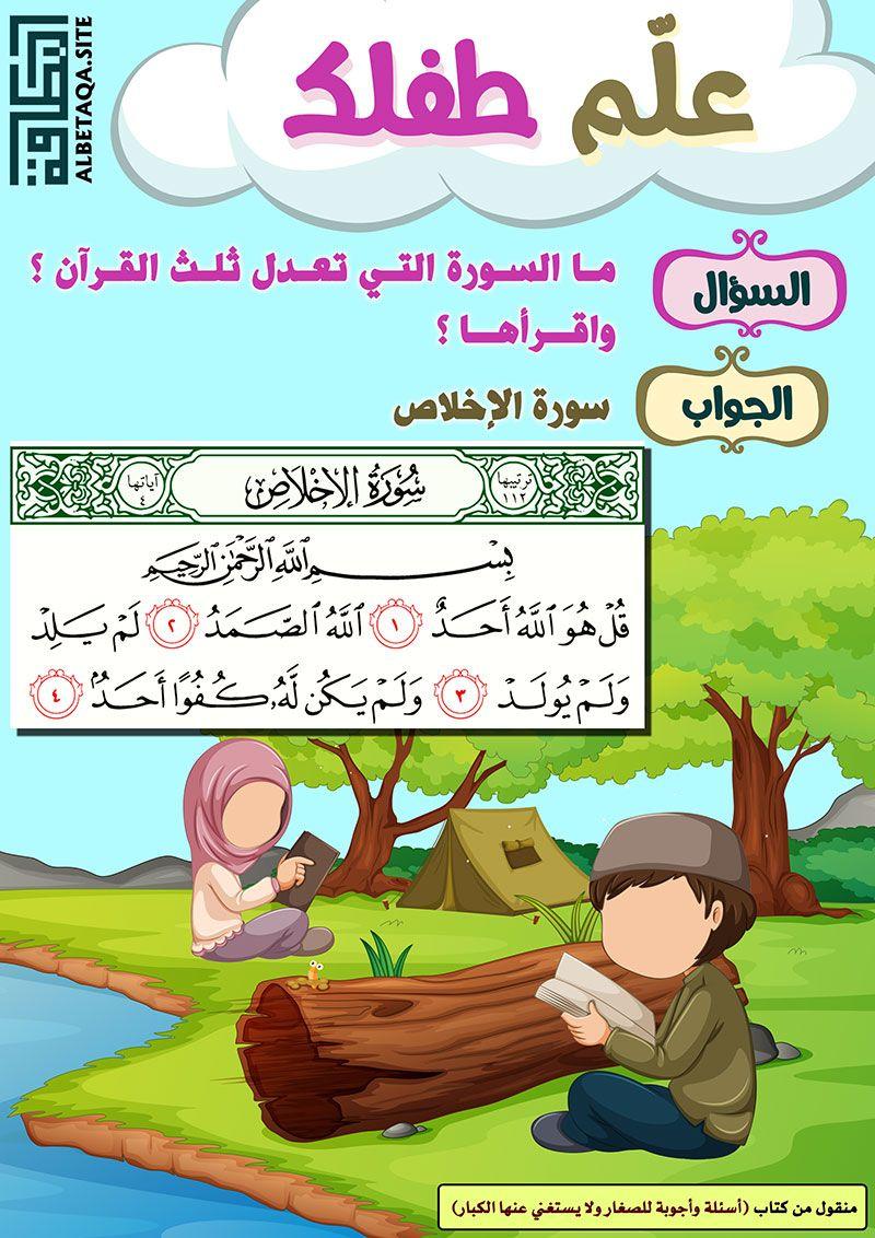 احرص على مشاركة هذه البطاقة لإخوانك فالدال على الخير كفاعله Islamic Books For Kids Islamic Kids Activities Arabic Kids