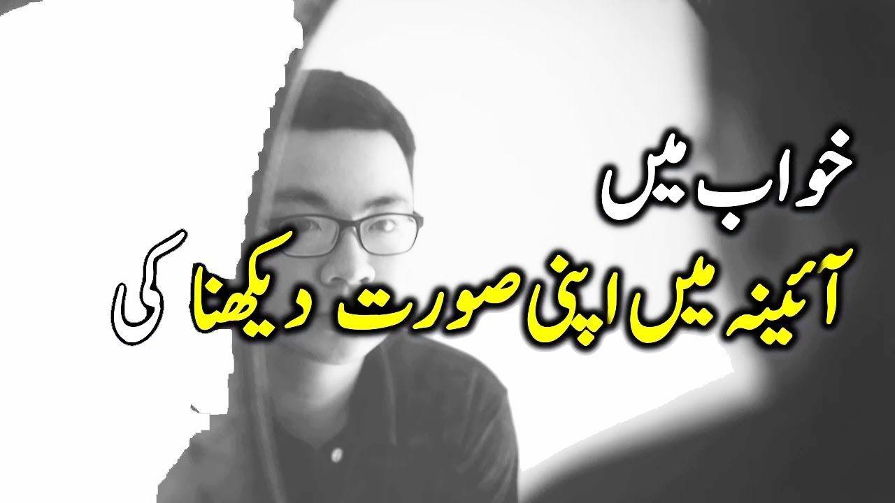 Khwab Mein Aina Mai Apni Surat Dekhne Ki Tabeer in Urdu
