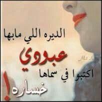حبيبي يا عبودي Calligraphy Arabic Calligraphy