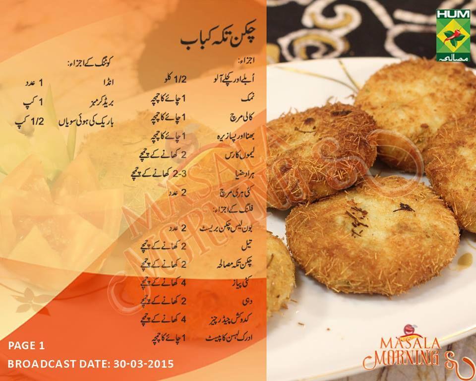 Chicken Tikka Kabab Recipe