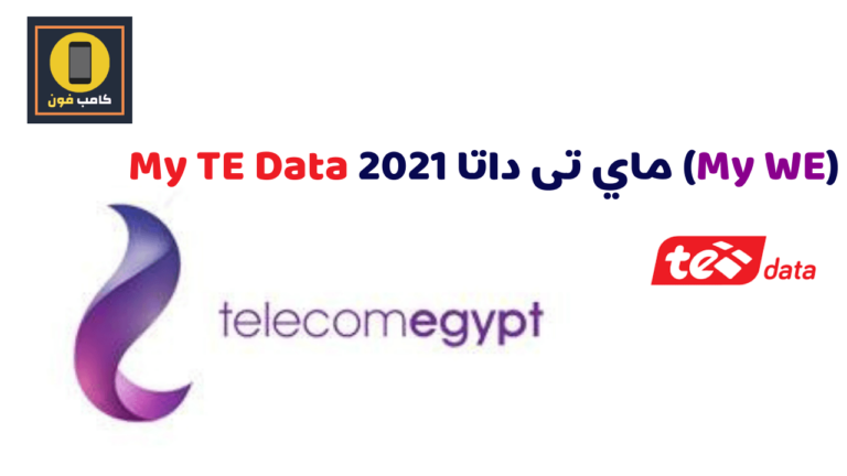 انشاء حساب تطبيق My Te Data ماي تى داتا My We 2021 Data Letters
