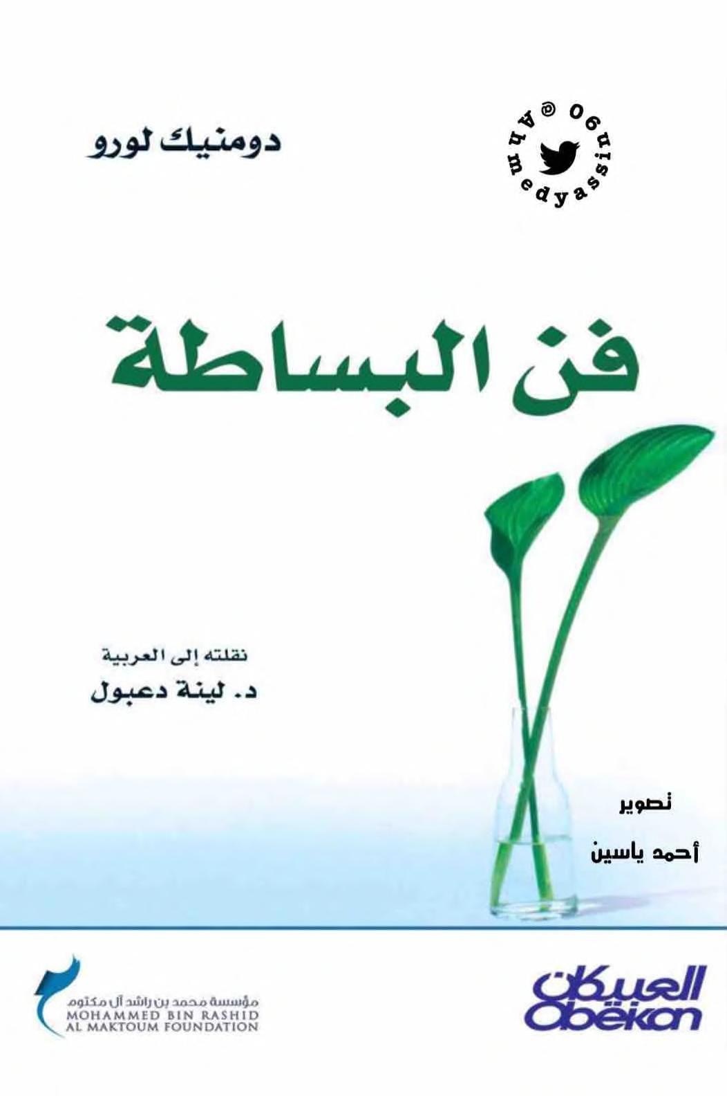 فن البساطة دومينيك لورو Free Download Borrow And Streaming Internet Archive Arabic Books Pdf Books Reading Ebooks Free Books