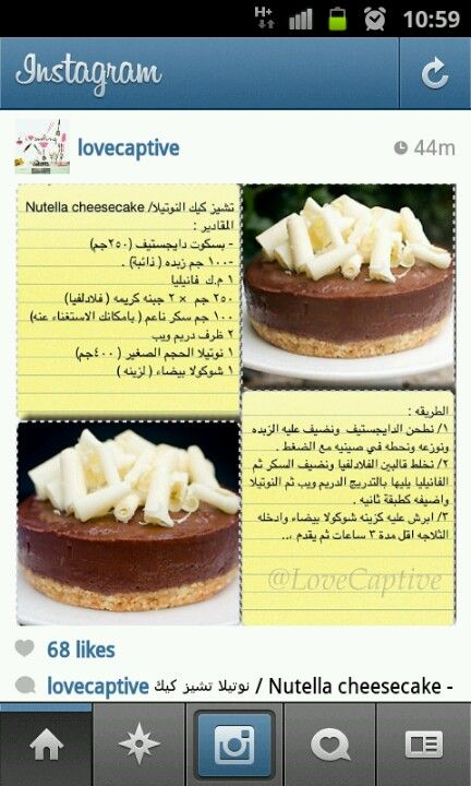Pin By Bahera On Food Food Cheesecake Nutella