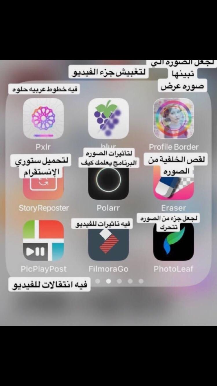 Pin By نجوم السماء On برامج ومواقع مهمه Photo Editing Apps Iphone Video Editing Apps Iphone Font App