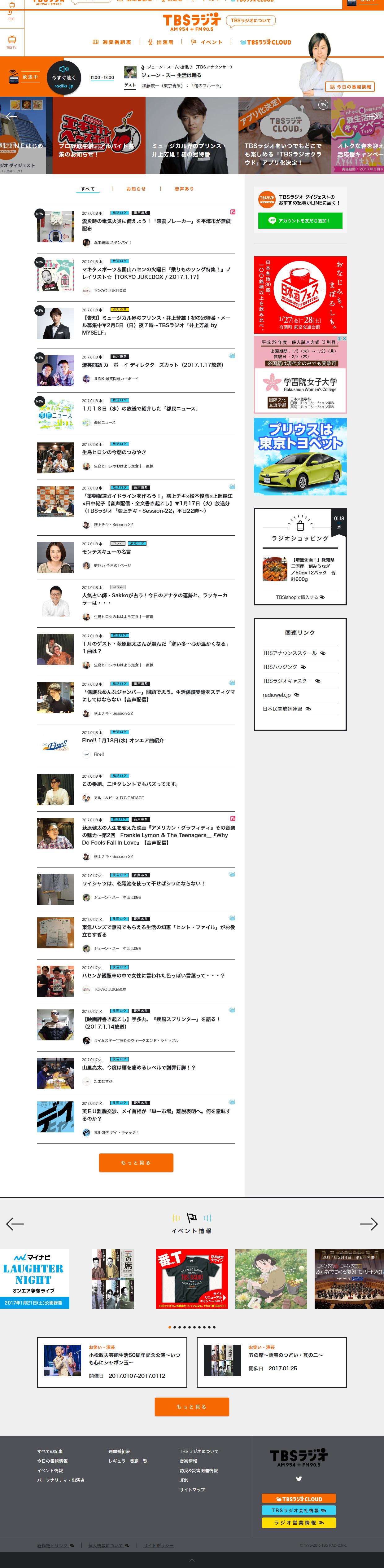 TBSラジオAM954+FM90.5 http://www.tbsradio.jp/