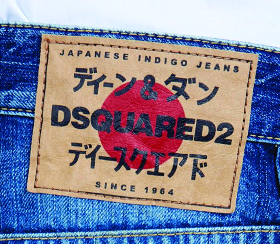 etiqueta de cintura para jeans Dsquared2.