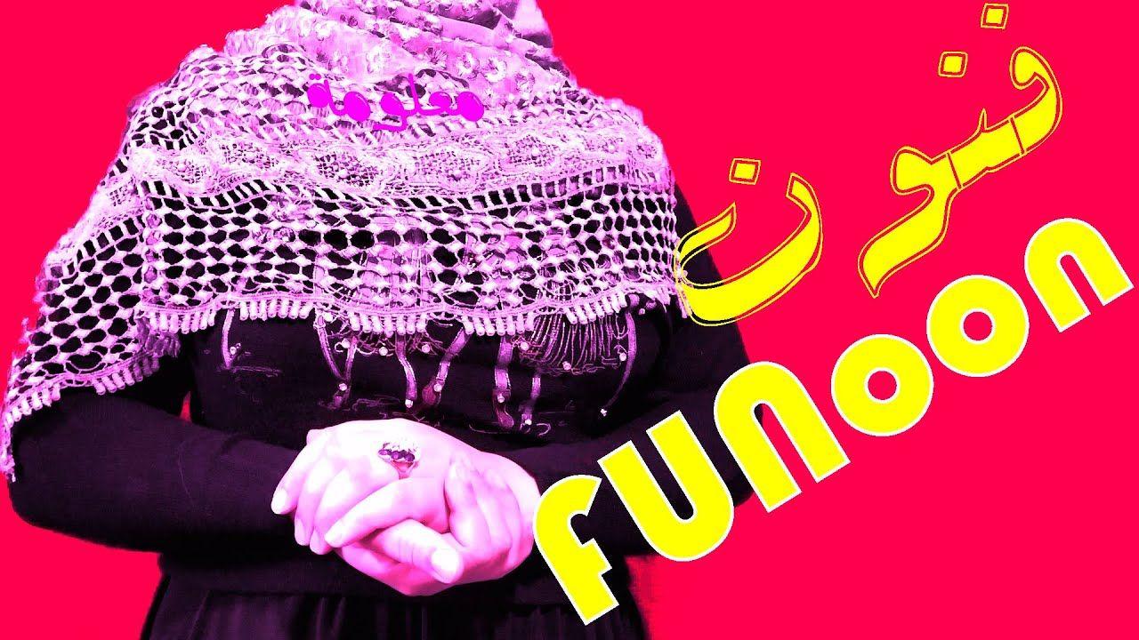 تردد قناة فنون Funoon الترفيهية على النايل سات 2021 Movie Posters Art Movies