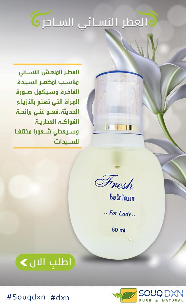 العطر النسائي الساحر Fresh Perfume Personal Care Perfume