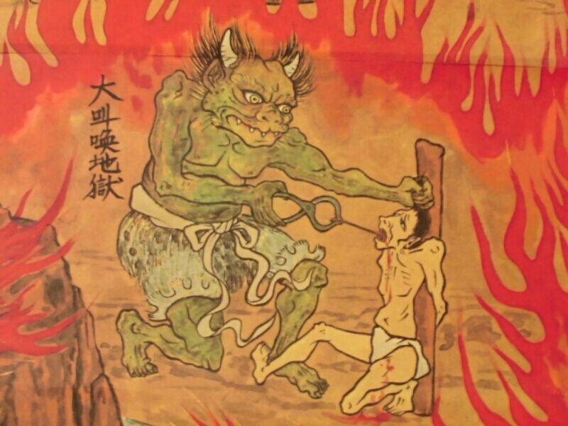 阿鼻叫喚地獄」の画像検索結果 |...